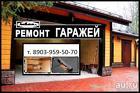 Ремонт гаражей в Красноярске Капитальный ремонт гаражей