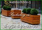 Кашпо деревянные уличные КМл-5