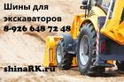 Экскаваторные шины 16.9-28, 18.4-26, 10.00-20, 12.5/80-18