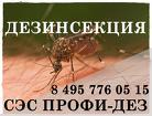Уничтожение клещей, клопов,тараканов/дезинсекция профи-дез сэс Пушкино