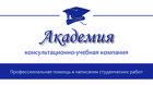 Помощь в написании дипломов, курсовых, рефератов и т. д.