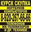 КУРСК СКУПКА 8-92O-267-66-66. Продать в скупку ноутбук, телефон, компь