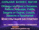 Бизнес Магия, Обряды в Хабаровске