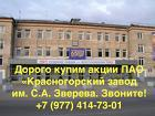 Купим акции ПАО «Красногорский завод им. С.А. Зверева» дорого