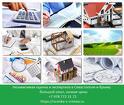 Оценка недвижимости Севастополь, Крым. Землеустроительная экспертиза