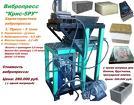 Вибропресс 5 тонн по производству плитки, брусчатки, блоков с облицовк