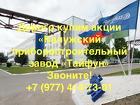 Купим акции «Калужский приборостроительный завод «Тайфун» дорого