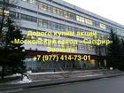 Купим акции «Московский завод «Сапфир» дорого