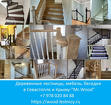 Изготовление деревянной лестницы. Лестница на второй этаж