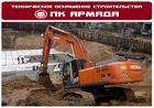 Разработка котлованов и траншей в Республике Башкортостан