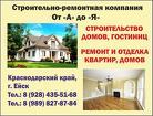 """Строительство домов, гостиниц """"От А до Я"""""""