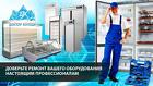 Ремонт и продажа холодильного оборудования