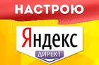 Настройка и ( или) ведение Рекламных Компаний в Яндекс Директ