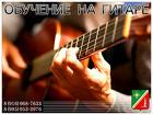 Обучение на гитаре в Зеленограде и области. На дому - выезд.