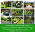 """Ландшафтный дизайн, озеленение Севастополь. Садовый центр """"Сабаль"""""""