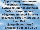 Покупка акции Российских компаний практически любых ОАО и ПАО