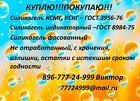 Скупаю Силикагель ГОСТ 3956-76 срочно