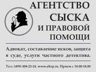 Частный детектив Ногинск – Электросталь