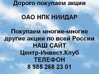 Покупаем акции ОАО НПК НИИДАР и любые другие акции по всей России
