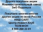 Покупаем акции ПАО ЗиО Подольск и любые другие акции по всей России
