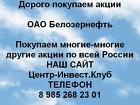 Покупаем акции ОАО Белозернефть и любые другие акции по всей России