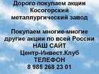 Покупаем акции Косогорский металлургический завод и любые другие акции