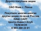Покупаем акции ОАО Маяк Пенза и любые другие акции по всей России