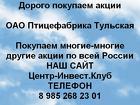 Покупаем акции ОАО Птицефабрика Тульская и любые другие акции по всей