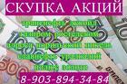 Скупка продажа акции Лукойл, Сургутнефтегаз, Полюс Ростелеком в Пскове