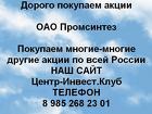 Покупаем акции ОАО Промсинтез и любые другие акции по всей России