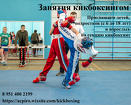 Секция кикбоксинг в Омске