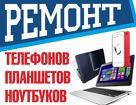 Ремонт телефонов, планшетов и ноутбуков любой сложности.