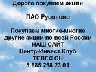 Покупаем акции ПАО Русолово и любые другие акции по всей России