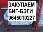 Закупаем биг-бэги (бэны, МКР мешки) от 30-150 рублей за штуку.
