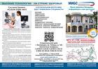 МРТ ,КТ,УЗИ,Колоноскопия ,Маммография -Кисловодск