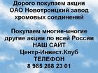 Покупаем акции Новотроицкий завод хромовых соединений и другие акции
