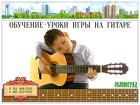 Обучение, уроки игры на гитаре в Зеленограде