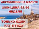 Шок цена только 1 раз в году - 30 часов в неделю – 92,5 Евро