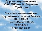 Покупаем акции ОАО МИЗ им. М. Горького и любые другие акции по всей Ро