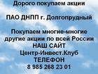 Покупаем акции ПАО ДНПП и любые другие акции по всей России
