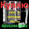 Куплю raid sas-sata сетевые карты 10gb