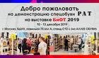 Спецобувь РАТ в Москве на выставке БиОТ-19