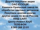 Покупаем акции ОАО КУЗОЦМ и любые другие акции по всей России