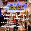 Черная магия и магия Вуду Россия » Санкт-Петербург ОбъявленияМагия - э