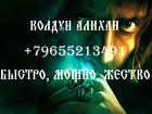 На личном приеме у мага Алихан город Натальинск