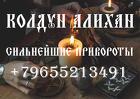 Личный прием мага Алихан город Кировград