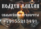 Личный прием мага Алихан город Красноуфимск