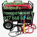 Услуги выездной сварки, резак пропан-кислород 21-35-76