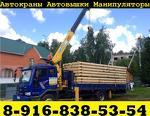 Предлагаем АвтоМанипуляторы АвтоВышки АвтоКраны в Аренду в Подольске