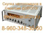 Куплю радиоприборы частотомеры дорого